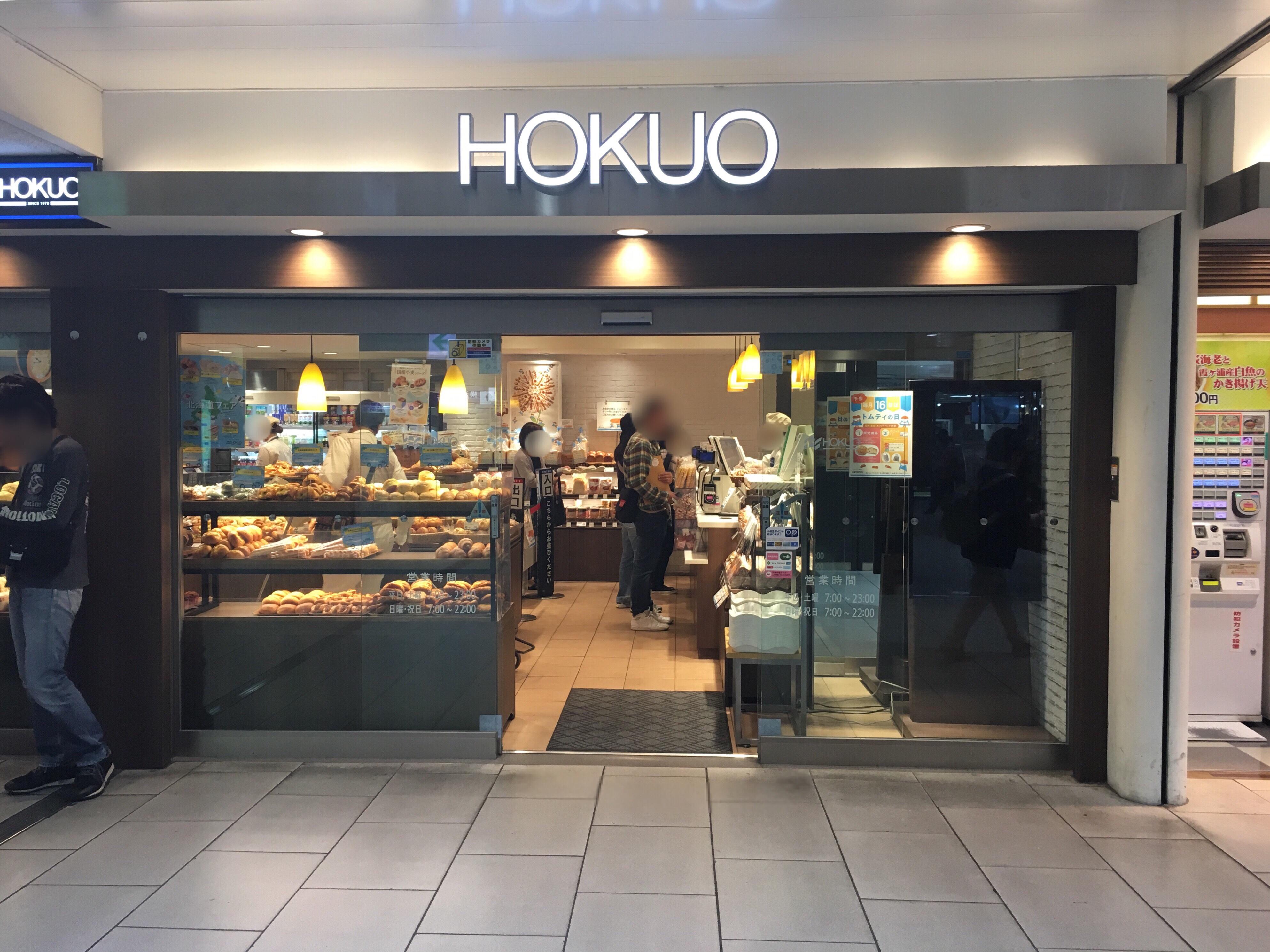 小田急線新宿駅の改札前にあるパン屋さん「HOKUO」のパンが ...