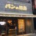 下北沢に新オープンしたコッペパン専門店「パンの田島」に行ってきた